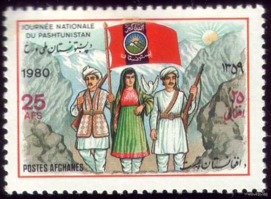 1 марка 1980 год Афганистан Пуштуны
