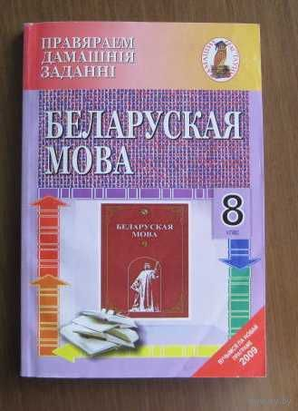 8 клас. Беларуская мова. Правяраем домашнiя заданнi.