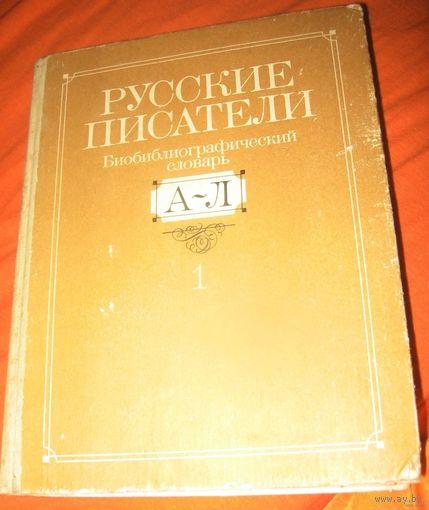 Русские писатели. Библиографический словарь том 1,2