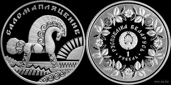 Соломоплетение, 2009 год, 1 рубль.