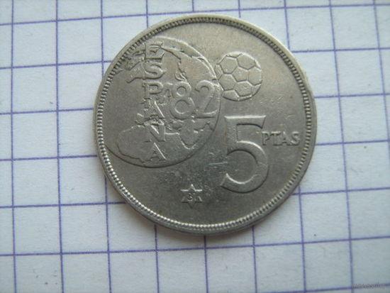 Испания 5 песет 1980г.(*81) 1981г. футбол 82