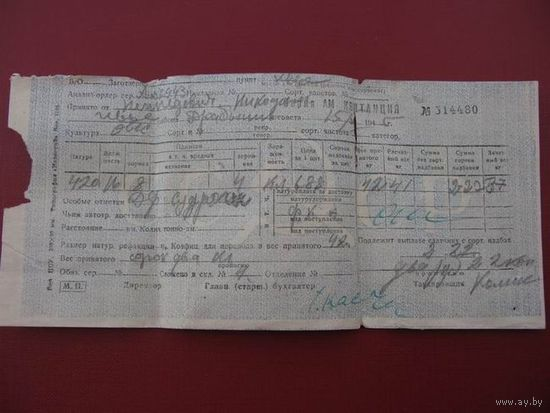 Квитанция  1945г.  заготзерно