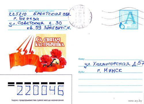 """2003. Конверт, прошедший почту """"1917. Са святам Кастрычнiка"""""""
