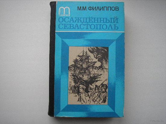 М. Филиппов Осажденный Севастополь