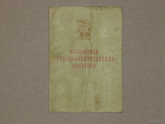 Свидетельство участника ВСХВ 1957г.