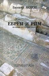 Евреи и Рим. История за Стеной Плача.