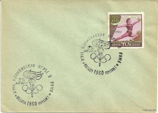 СГ 17 олимпийские игры в Риме. 1960г. Москва почтамт