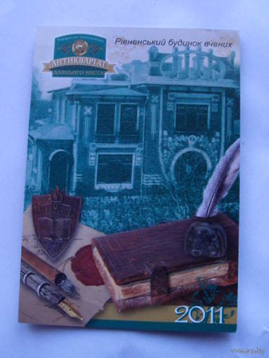 Карманный календарик 2011г Антиквариат Украина   распродажа