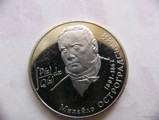 Монета 2 гривны - Михайло Остроградский 2001г.