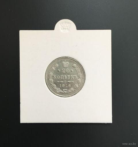 20 копеек 1916 г. Старт с рубля! Распродажа коллекции!