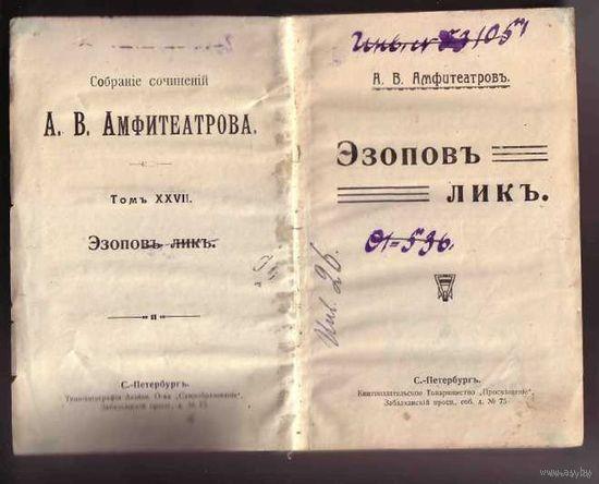 Амфитеатров А. Собрание сочинений. Том XXVII. Эзопов лик. Рассказы. 1914г.