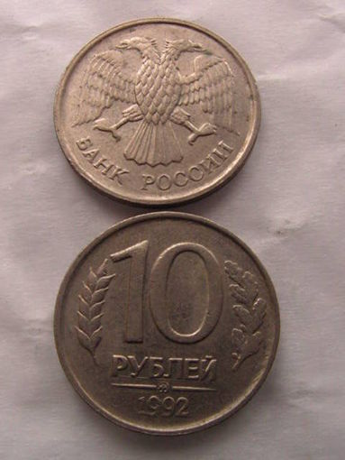 Россия 10 рублей 1992г (ММД)  не магнитная   распродажа
