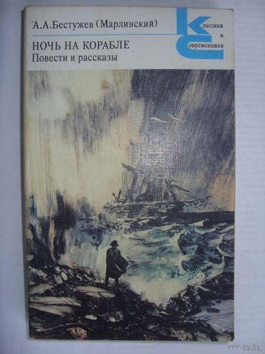 """Книга """"Ночь на корабле"""" А.А. Бестужев (Марлинский), повести и рассказы, 366 стр."""