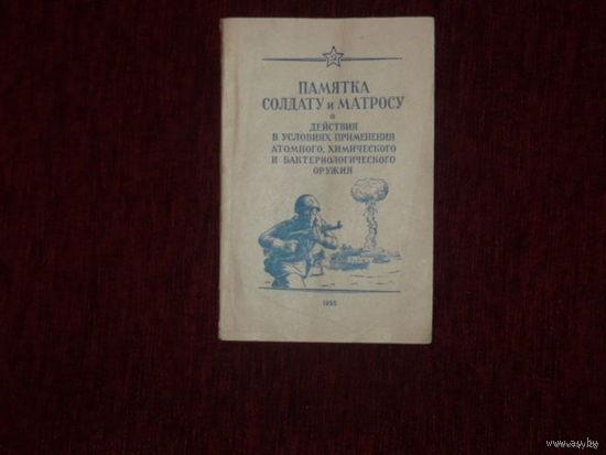 Памятка солдату и матросу,дейстия в условиях применения атомного,хим.и бактериолог.оружия.1955г.