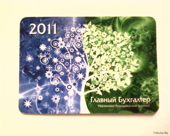 Календарь 2011 Главный бухгалтер