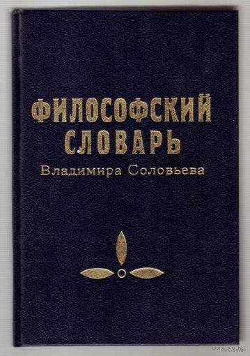 Философский словарь Владимира Соловьева. 1997г.