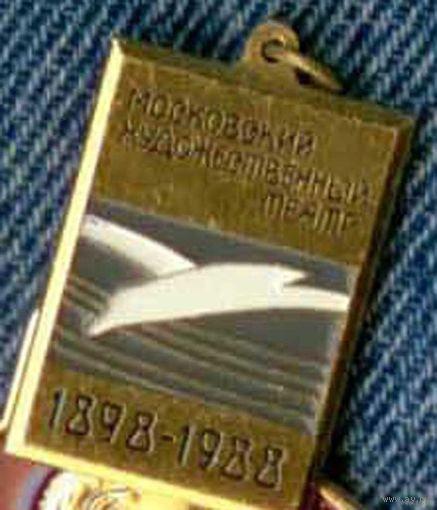 """90 лет МХТ """"Чайка"""""""