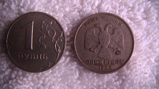 Россия 1рубль 1998г (ммд) не магнитная.  распродажа
