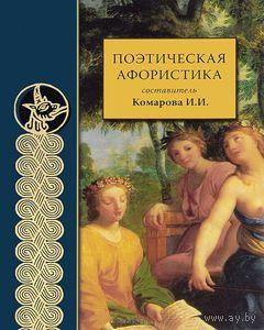Поэтическая афористика 2009 тв. пер.