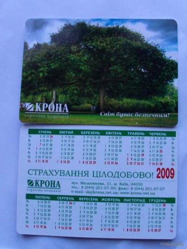 """Карманный календарик 2009г Страховая компания """"Крона"""" Украина    распродажа"""