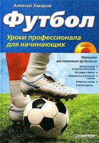 Футбол. Уроки профессионала для начинающих (+ DVD-ROM)
