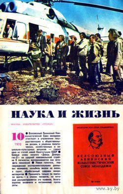 """Журнал """"Наука и жизнь"""", 1978, #10"""