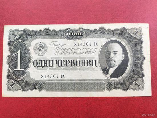 СССР 1 червонец 1937 г