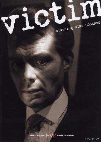 Жертва / Victim (Дирк Богард)(DVD5)