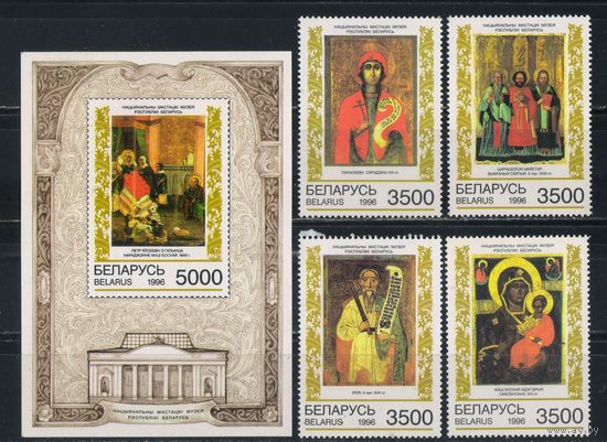 Беларусь 1996 Национальный художественный музей Беларуси Иконы Блок+марки*