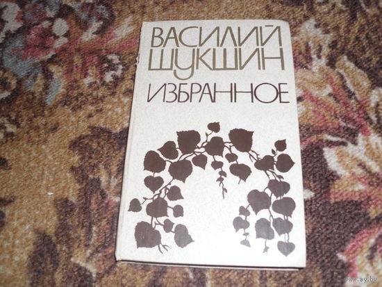 В.Шукшин.Избранное.