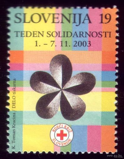 1 марка 2003 год Словения Красный Крест