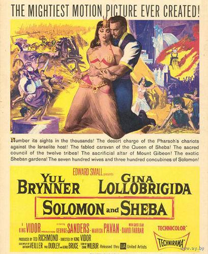 Соломон и царица Савская / Соломон и Шеба / Solomon and Sheba (Юл Бриннер,Джина Лоллобриджида) DVD9