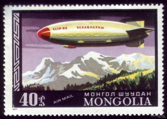 1 марка 1977 год Монголия Дирижабль