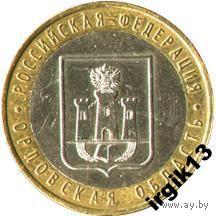 10 рублей 2005 года Орловская область из оборота