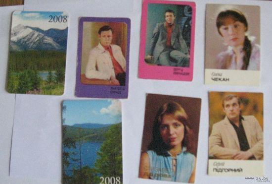 Артисты календарики
