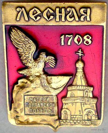 """Значок """"Лесная. 1708"""""""