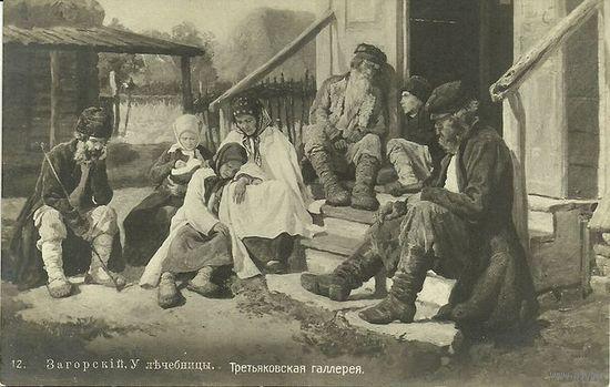 Почтовая карточка до 1917г. - У лечебницы