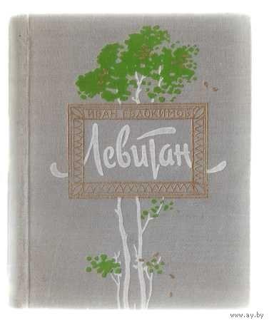 Евдокимов И.  Левитан. 1959г.