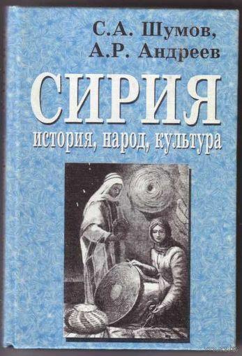 Шумов С.  Сирия. /История,народ,культура/. 2003г.