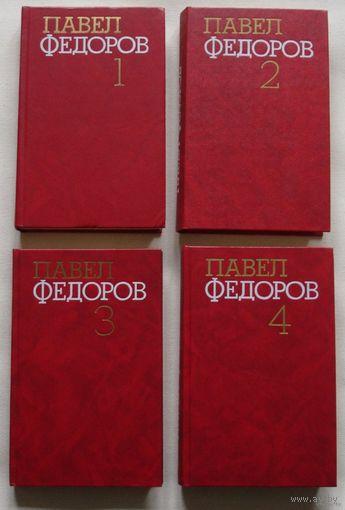 Павел Федоров Собрание сочинений в 4 -х томах Синий шихан и не только!