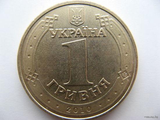 Украина 1 гривна 2010 г. Владимир Великий