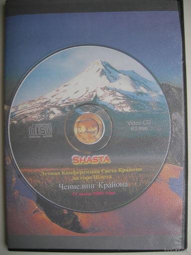 Летняя Конференция Света Крайона на горе Шаста (июнь 2006) Ченнелинг Крайона (эзотерика)