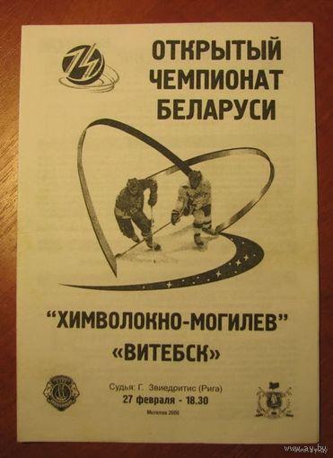 Программа (хоккей). Химволокно (Могилев) - Витебск. 27.02.2006.