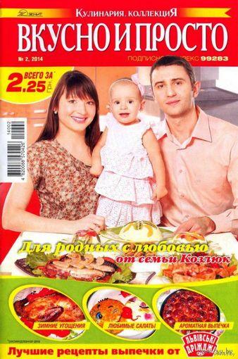 """Коллекция журналов """"Вкусно и просто"""" (77 номеров)"""