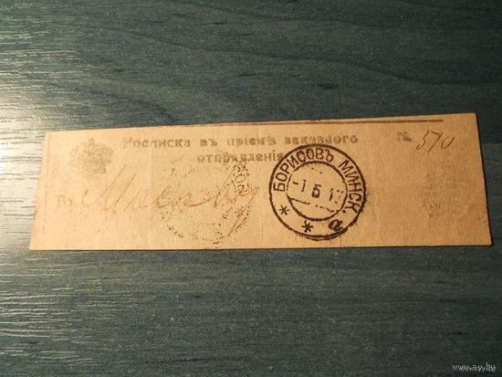 Почтовая расписка  1.5. 1917г.