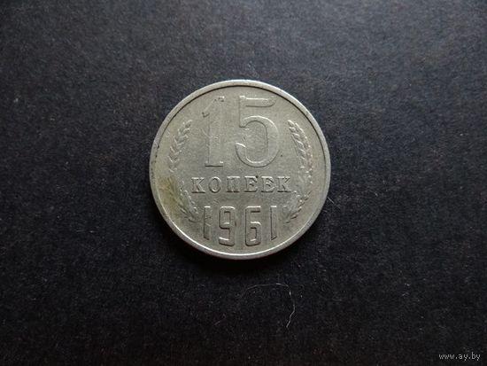 15 копеек 1961 СССР (306)