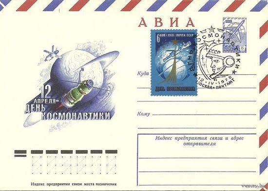 СГ День космонавтики 12.04.1978г. - Москва почтамт