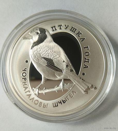 ТОРГИ.Черноголовый щегол,серебро тираж 1300
