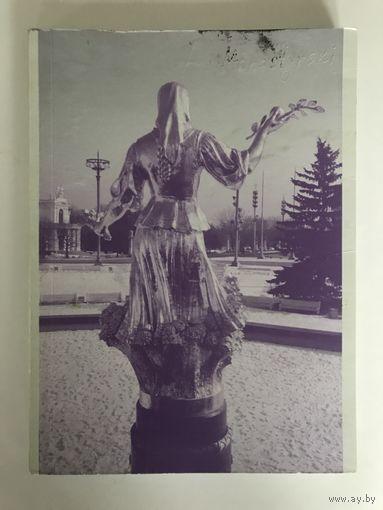 Фонд Виктория. Андрей Монастырский