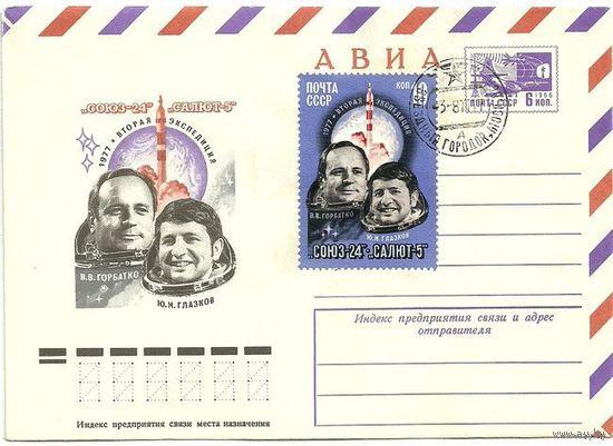 Союз-24 - Салют-5. 1977г.  Звездный городок